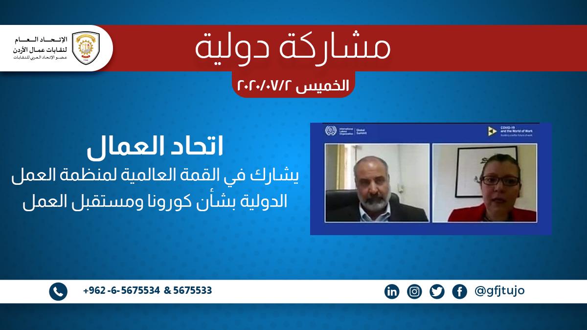 اتحاد العمال يشارك في القمة العالمية لمنظمة العمل الدولية بشأن كورونا ومستقبل العمل تفاصيل الخبر: https://t.co/bdFFaDj0Zm #الأردن #القطاعات_الخاصة #العمال #القطاعات_العامة #النقابات #اتحاد_العمال #عمان #فيروس_كورونا #covid19 #عمال_الأردن #jordan #jordan_corona #jordan_coronavirus https://t.co/pcPROvNtwU