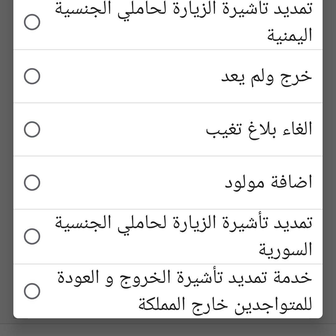 خدماتي الإلكترونية در توییتر تم اضافة خدمة تمديد تأشيرة الخروج والعودة للمقيمين المتواجدين خارج المملكة الجوازات أبشر مقيم
