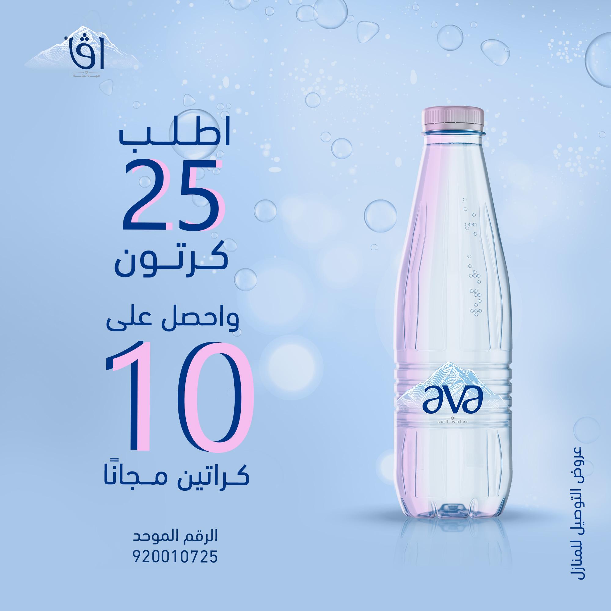 Ava Water مياه اڤا On Twitter مياه اڤا تنسيك الصيف اطلب 25 كرتون ويصلك 10 كراتين مجان ا في انتظاركم على الرقم الموحد 920010725 توصيل مياه مجانا اطلب Https T Co Hpx57xhogs