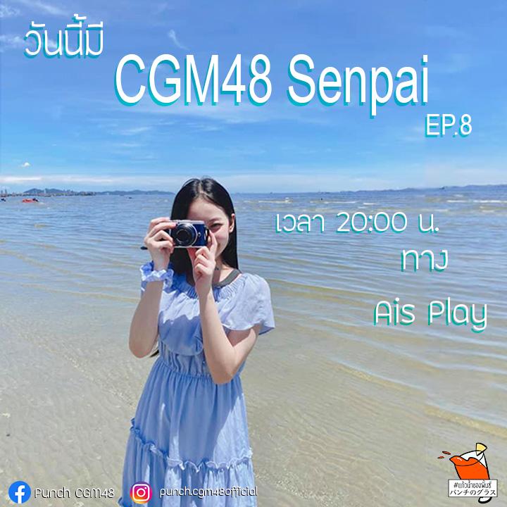 วันนี้มีรายการCGM48 Senpai เวลา20:00น. ทางAis play นะคะ😉 Today CGM48 Senpai will air on Ais play at 8 p.m. (Thailand time)😉 มาดูกันเยอะๆนะคะ☺️ #PunchCGM48 #CGM48 #CGM48senpai