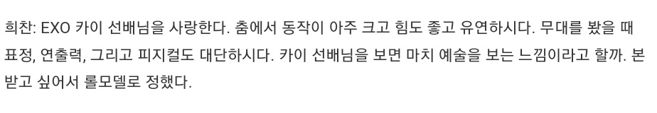DKB's Heechan mentioned #Kai again as a role model HC: I love Kai sunbaenim His moves are huge, powerful & flexible When u watch his perfs, his expressions, directing ability & also his physique are amazing. Can I say it feels like I'm watching an art piece when I watch Kai  (+) <br>http://pic.twitter.com/gXHziPQkQA