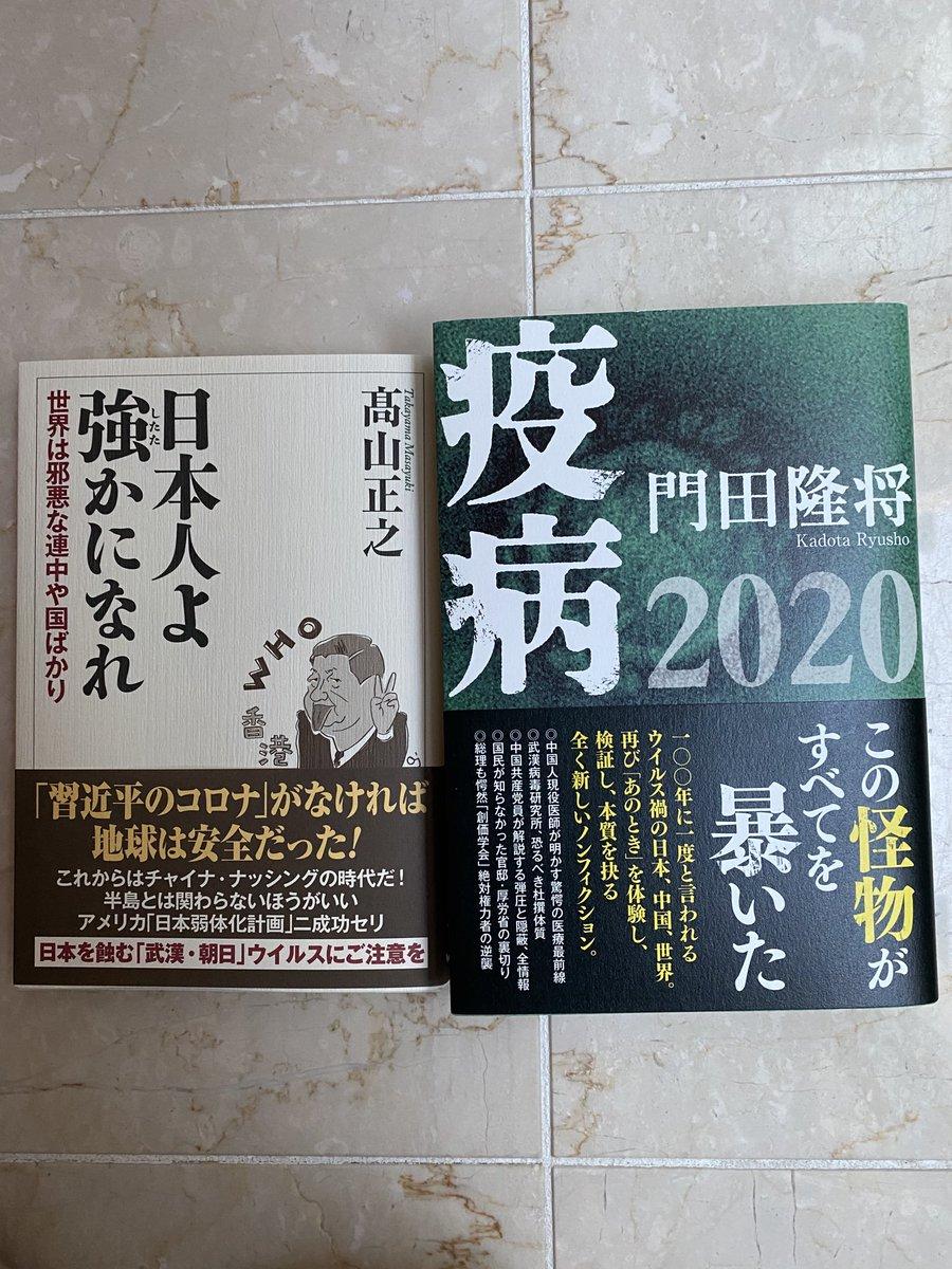 読むのが楽しみな2冊を購入♫  渋谷の大型書店の話題書の棚に門田さんの本を探すと見当たらず、更にじっくり探すとなんとサヨク本を上に載せて隠されてた。しかも残りの本も後ろに向けて。 この書店、前からこういうおかしな客多し。 https://t.co/ZFIgFoIOP6