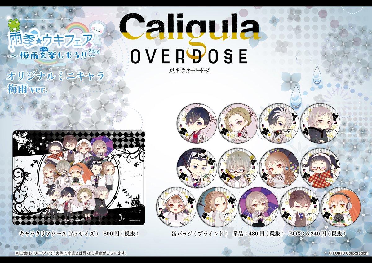 """株式会社A3 on Twitter: """"【Caligula Overdose -カリギュラ オーバー ..."""
