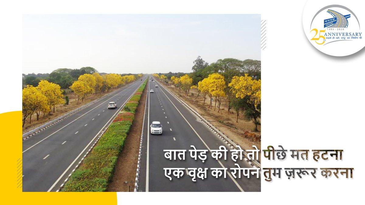आओ हम सब मिलकर एक हरे भारत का निर्माण करें | #NHAI https://t.co/hIAQcUsMYk
