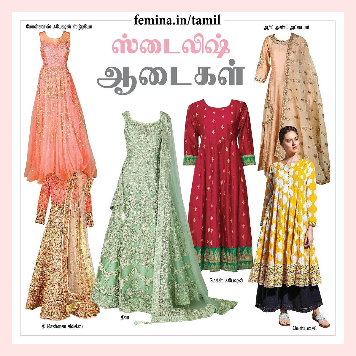 ஃபெமினா தமிழின் சல்வார் #recommendation  #fashion #femina #feminatamil #salwarsuits #style https://t.co/fMvPlnOVGH