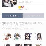 伊藤誠、LINEで神アニメのスタンプが発売されているぞ!
