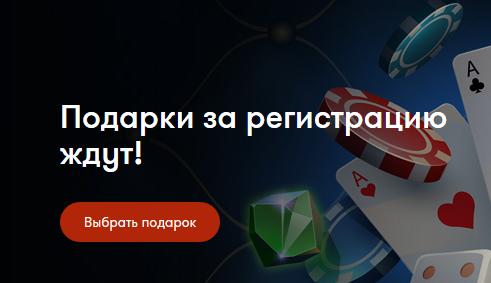 лучшие онлайн пм казино с бездепозитным бонусом