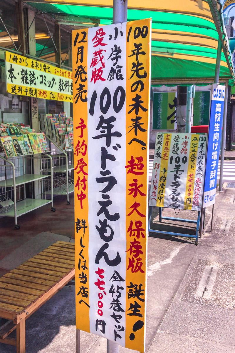 地方の小さな町に昔からある書店の店先。 店主さん一推しの熱情が伝わってきた。 https://t.co/FVSSZrxOGW
