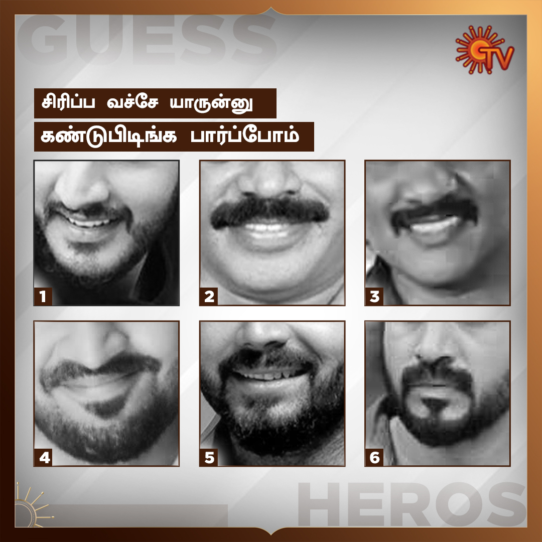 உங்களுக்குப் பிடிச்ச சிரிப்பின் நாயகன் யாரு?  #SunTVSerials #TamilSerials #Serials #SunTVpic.twitter.com/A7fTPrlKD2
