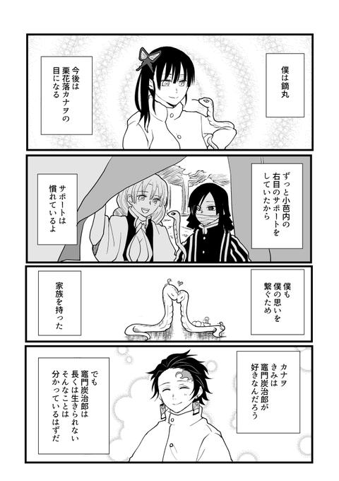 鏑丸 栗花落カナヲ