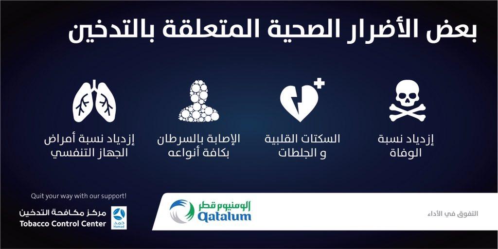 يسبب تعاطي التبغ إدمانًا حادًا في البشر مما يؤثر على الصحة بطرق مختلفة. #صحة #قطر https://t.co/CUjxib2gqE