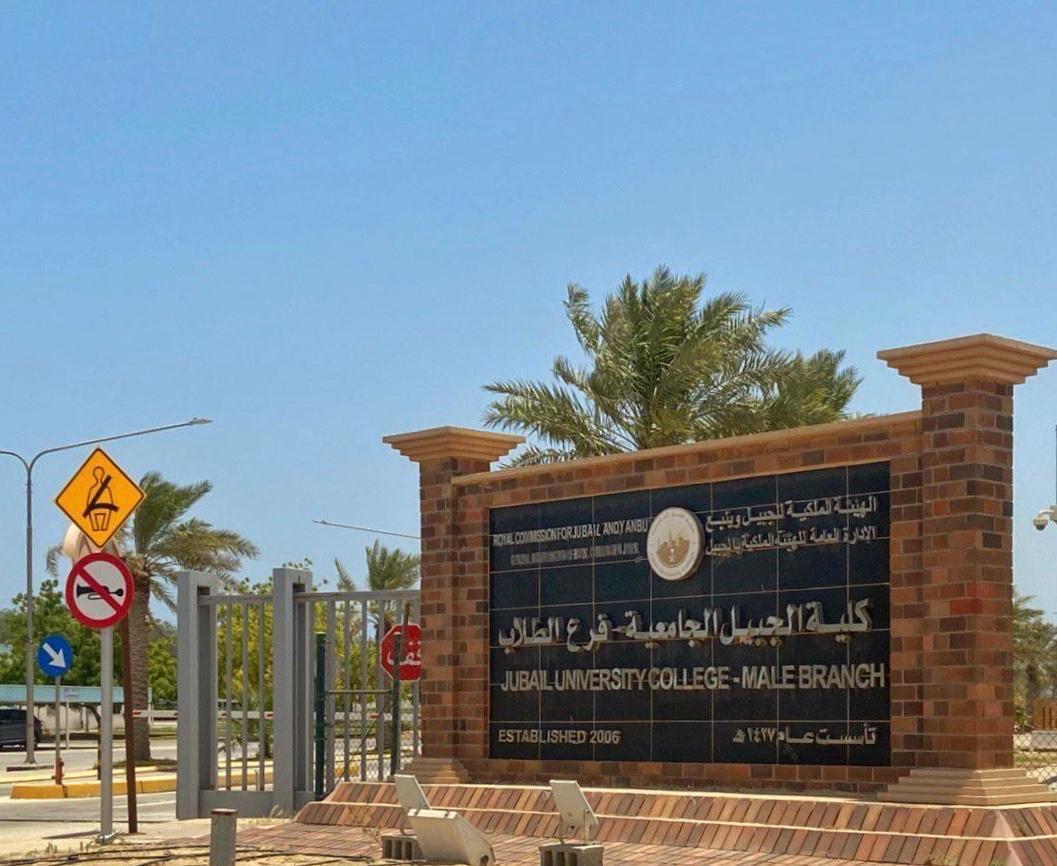 Jubail الجبيل الصناعيه Pic Jic ٹوئٹر