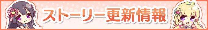 【リステップからのお知らせ】 毎週水曜日のお昼はメインストーリーの更新! 「37章 1st stage!」を公開しましたよ♪ _人人人人人人人人人_ > 突然の女子会! <  ̄Y^Y^Y^Y^Y^Y^Y^Y ̄ 来週の「2nd stage!」公開もお楽しみに♡ #リステ #リステップ https://t.co/S2FUuagMkQ