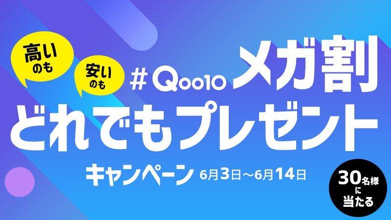 Qoo10(@Qoo10_Shopping )様の #Qoo10メガ割  どれでもプレゼントキャンペーンに 当選しました∩(´∀`❤)∩  30名だったからびっくり👀 光エステ毛穴吸引器を頂きました✨  ありがとうございます💓  Qoo10様は韓国コスメがたくさん あるので大好きです♡ また買い物します✨   #penchan当選報告