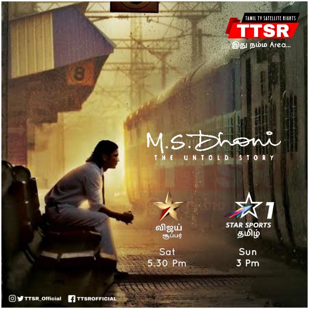 #MSDhoniTheUntoldStory on #StarNetWork  #VijaySuper #Sat at 5.30 pm #StarSportsTamil #Sun at 3 pm @TTSR_Official @vijayavikashm @VijaySuperOffl @StarSportsTamil @itsSSR @msdhoni @ChennaiIPL  #MSDhoni  #SushantSinghRajput #VijayTV #VijayTelevision #StarSports #ttsr #VIJAYAVIKASHM https://t.co/WNsppSw0KF