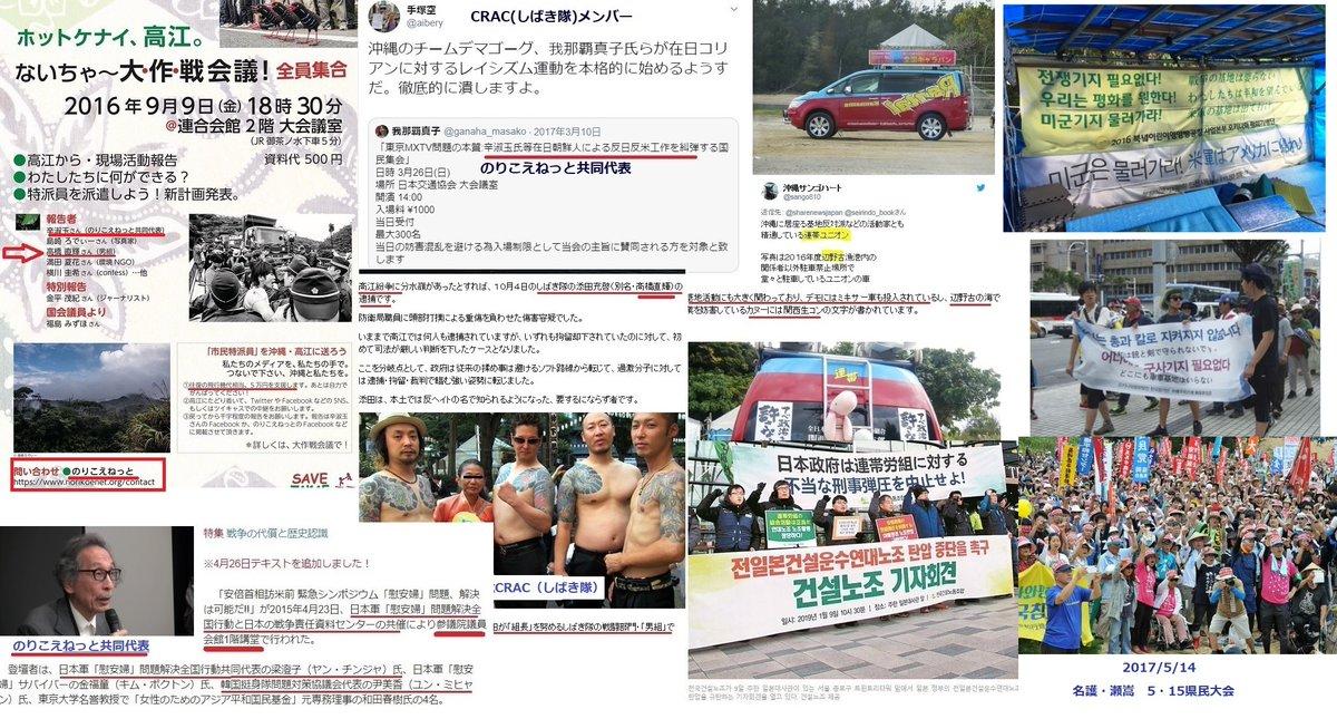 @sprit_of_p @YZ1kraFMRN59TrL 沖縄の米軍基地に反対活動をする「のりこえねっと・しばき隊(CRCC)・関西生コン」 韓国の挺対協からもデモ参加者 のりこえねっと・きぼうのたね基金・挺対協・日本の左派が協力して日本を混乱させるために、活動している。