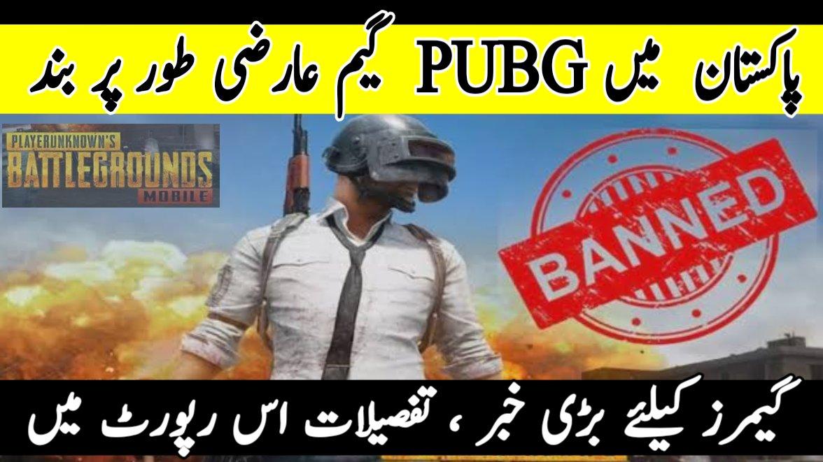 PUBGgame temporarilybanned in Pakistan.  Watch: https://youtu.be/W-k_KUtakls  #Pakistan #PUBG #tiktok #pubgban #PUBGMOBILE #playerunknown #BanTiktok #pubgvideos #pubgxbox #gaming #pubgmoments #BanTikTokInpakistan #pubgpc #pubgbaninpakistan #UNBANPUBGpic.twitter.com/mcb7QtrZGo