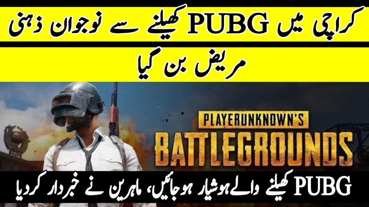 Karachi teenager Becomes a Mental Patient Because of PUBG extreme gaming  Watch: https://youtu.be/XlwXyp60Xgo  #Pakistan #PUBG #tiktok #pubgban #PUBGMOBILE #playerunknown #BanTiktok #pubgvideos #pubgxbox #gaming #pubgmoments #BanTikTokInpakistan #pubgpc #pubgbaninpakistan #UNBANPUBGpic.twitter.com/OzrZJnoKQy