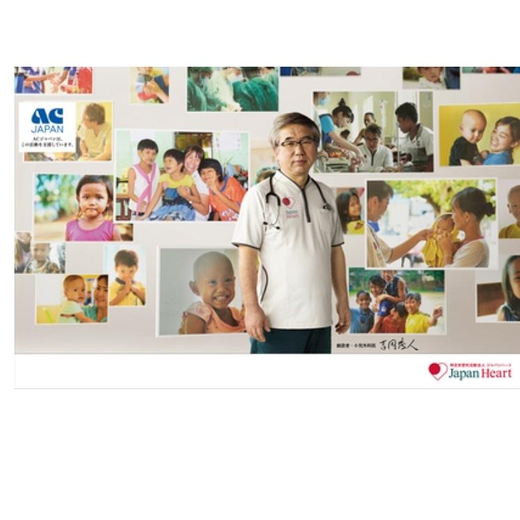 「いちばん格差があってはいけないのは、医療だ。」というキャッチコピーには、ジャパンハートのビジョンである「生まれた国や人種、政治や宗教、境遇を問わず、すべての人が、生まれてきてよかったと思える社会を実現する」ことを目的として医療活動を続けるジャパンハートの思いが込められています。 https://t.co/bYumbVZlpj