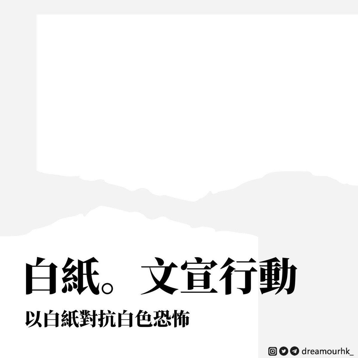 #文宣 #StandWithHongKong https://t.co/cOjOxJ7SFL