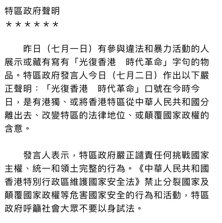 "Hong Kong gov statement: Popular protest slogan ""Liberate Hong Kong, revolution of our times"" contains meanings including Hong Kong independence, secession or subversion.  It means that to the gov (or Beijing) - every single protester is a pro-independence activist https://t.co/NzeGiHxK2q"