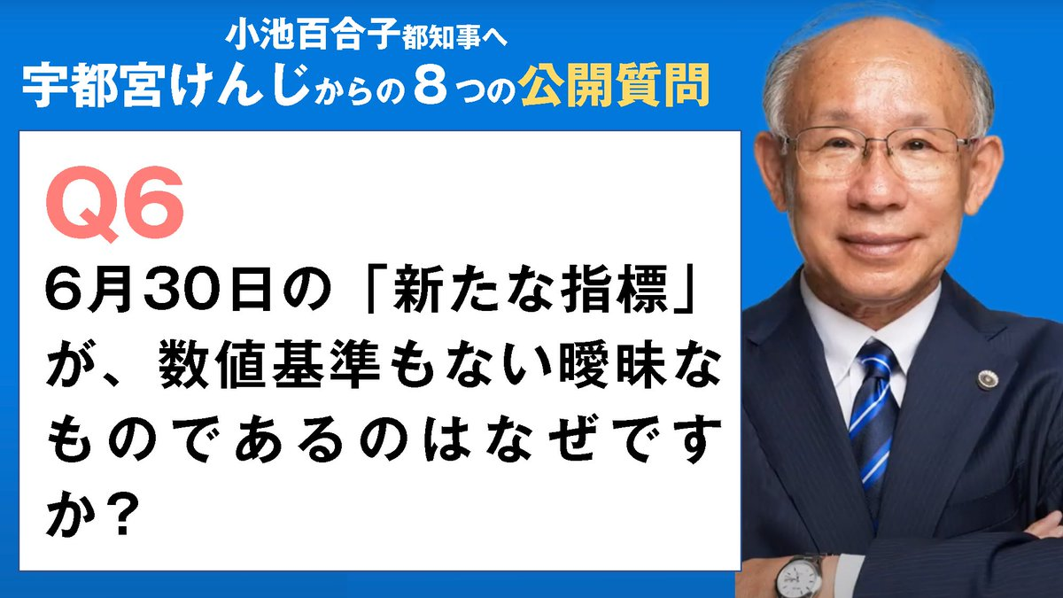 小池百合子さん 議論をしましょう!都民の知る権利です。公正な議論がなされる選挙にしましょう。テレビ公開討論会が無いのであれば、公開質問への回答をお待ちします。 https://t.co/FtgGy38I9F