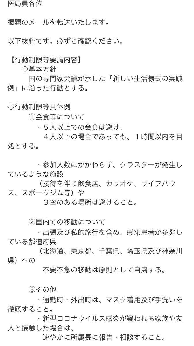 夜中ですが、こんなメールが…。 多分、東京の3桁陽性を受けてのことかと…💧 本当に今のうちに対策を立てないと、マズイ気がします…(; ̄ェ ̄)  #nhk #新型コロナウイルス #COVID #緊急事態宣言 https://t.co/fycmpwxAdx