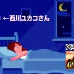Image for the Tweet beginning: 『#最強の睡眠』(#SBクリエイティブ)の著者 #西川ユカコ さん、きょうJ-WAVE「#GoldRush」に生出演です。「夜中に目が覚めてしまう」「よく寝たはずなのに、翌朝スッキリしない」「ちゃんと寝ても、日中眠たくなる」 「熱い真夏の夜をなんとかしたい」…を一発解決します!