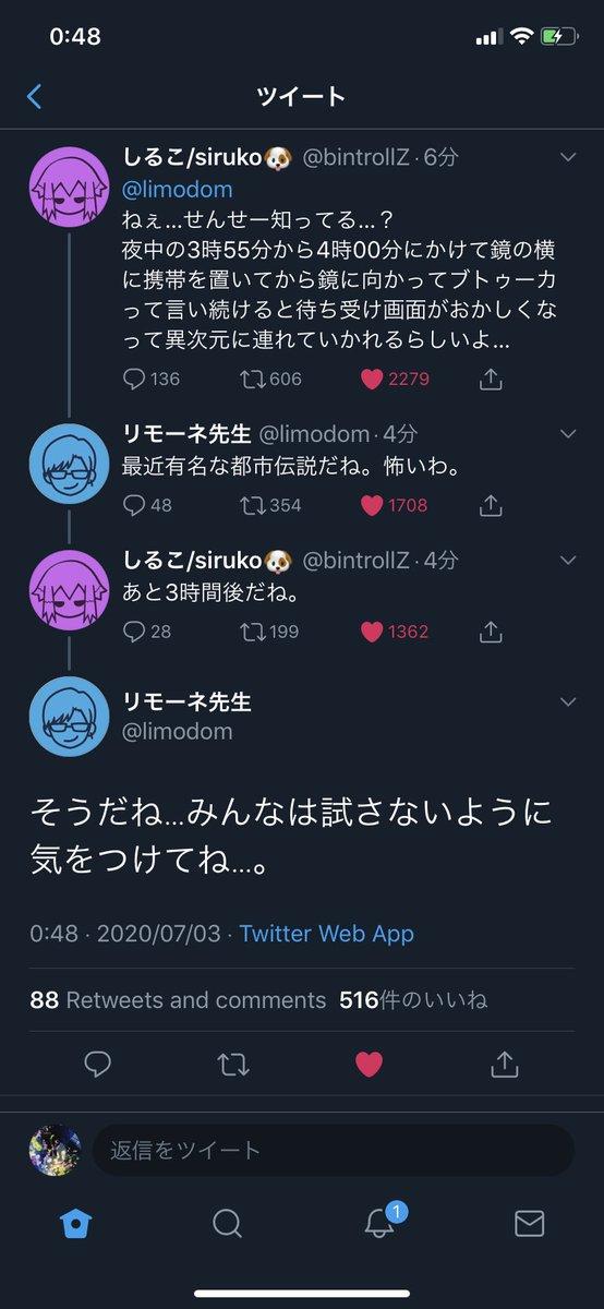 リモーネ先生 twitter