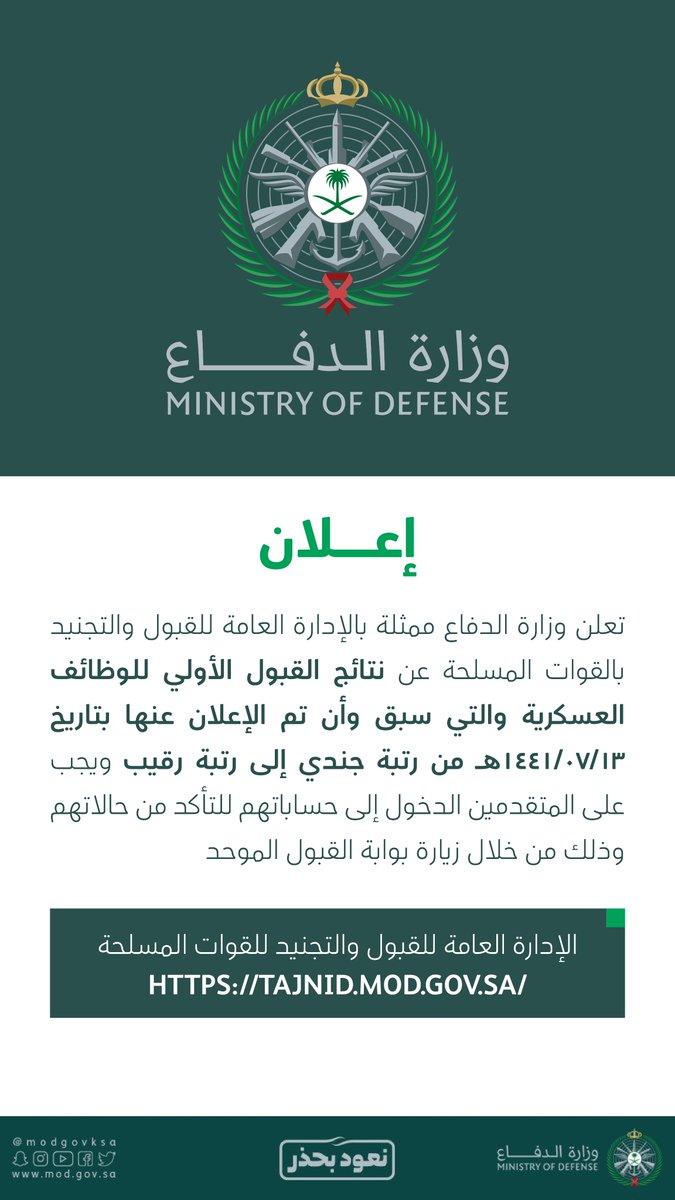 وزارة الدفاع Pe Twitter تعلن وزارة الدفاع ممثلة بالإدارة العامة للقبول والتجنيد بالقوات المسلحة عن نتائج القبول Https T Co Nfhwxmfwdi