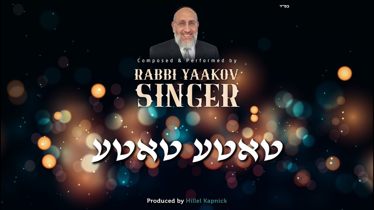 "Rabbi Yaakov Singer Releases New Single With A Timeless Message ""Tatte Tatte"" dlvr.it/RZr5D0"