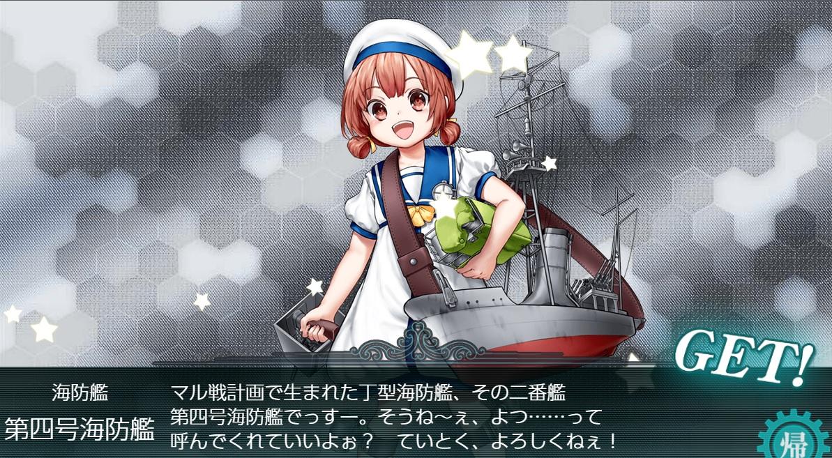 第八号海防艦