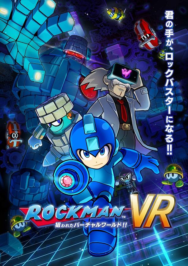 メットール!ブログ更新しました!なんと『ロックマン』シリーズ初のアミューズメント向けVR作品『ロックマンVR 狙われたバーチャルワールド!!』が東京池袋にあるプラサカプコン池袋店内「VR-X」で稼働決定です!
