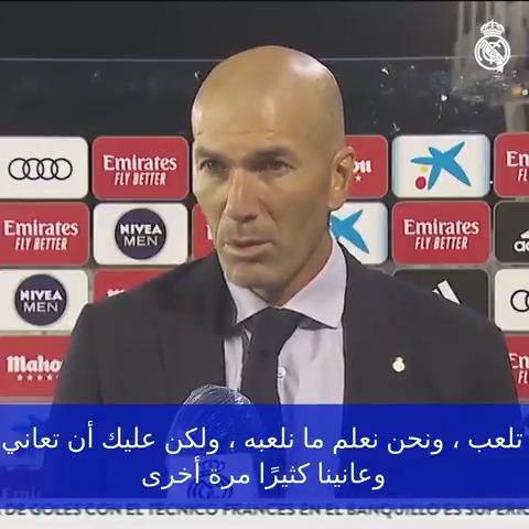 💬 #زيدان: ''لكني أعتقد أيضًا أن هذا هو سبب إعجابنا بهذا الدوري. أنت لا تعرف أبدا ما الذي سيحدث'' #RMLiga | #هلا_مدريد https://t.co/WiG68tJHbn