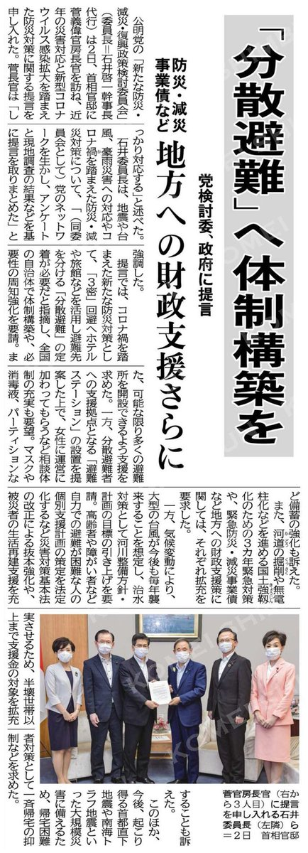 公明党「新たな防災・減災・復興政策検討委員会」は昨日、首相官邸に菅義偉官房長官を訪ね、近年の災害対応と新型コロナウイルス感染拡大を踏まえた防災対策に関する提言を申し入れました。 #公明新聞電子版 2020年07月03日付  https://t.co/SuN1hRdl3E https://t.co/LD8bN9bWhJ