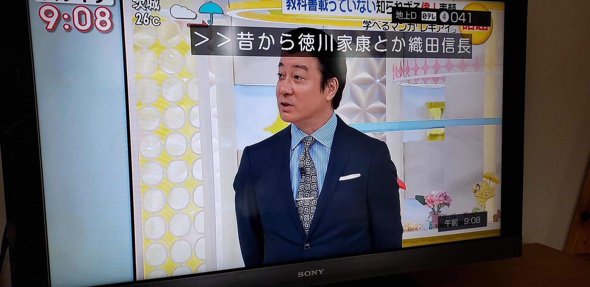 浩次 の 窓 社会 加藤