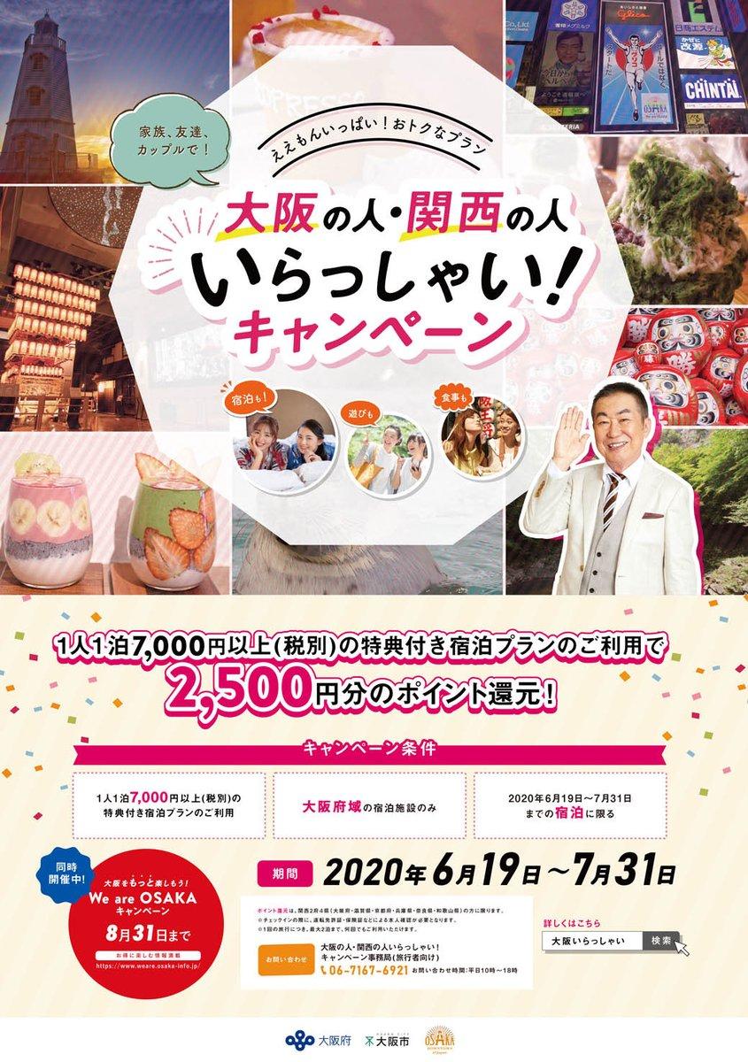 キャンペーン 大阪 へ いらっしゃい