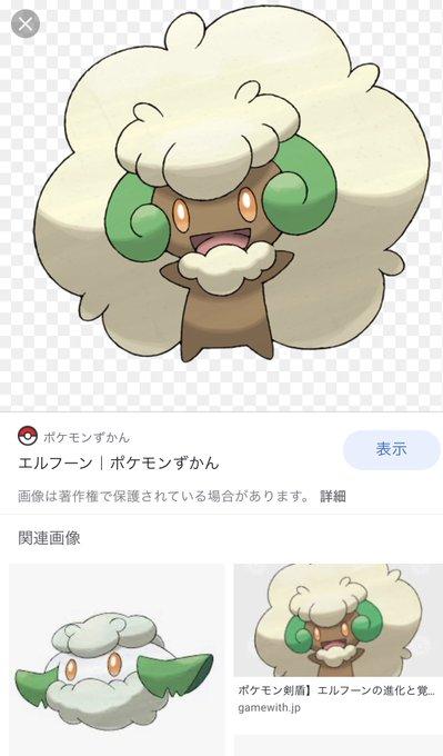 エルフーン ポケモン 剣 盾
