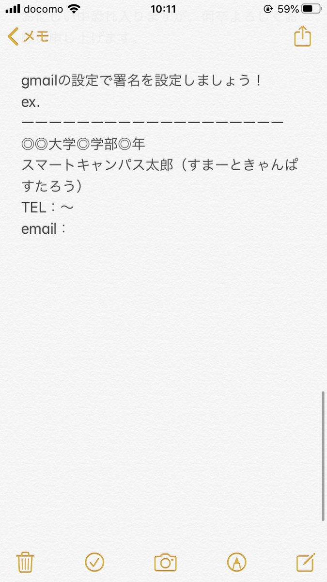 返信 メール ob 訪問