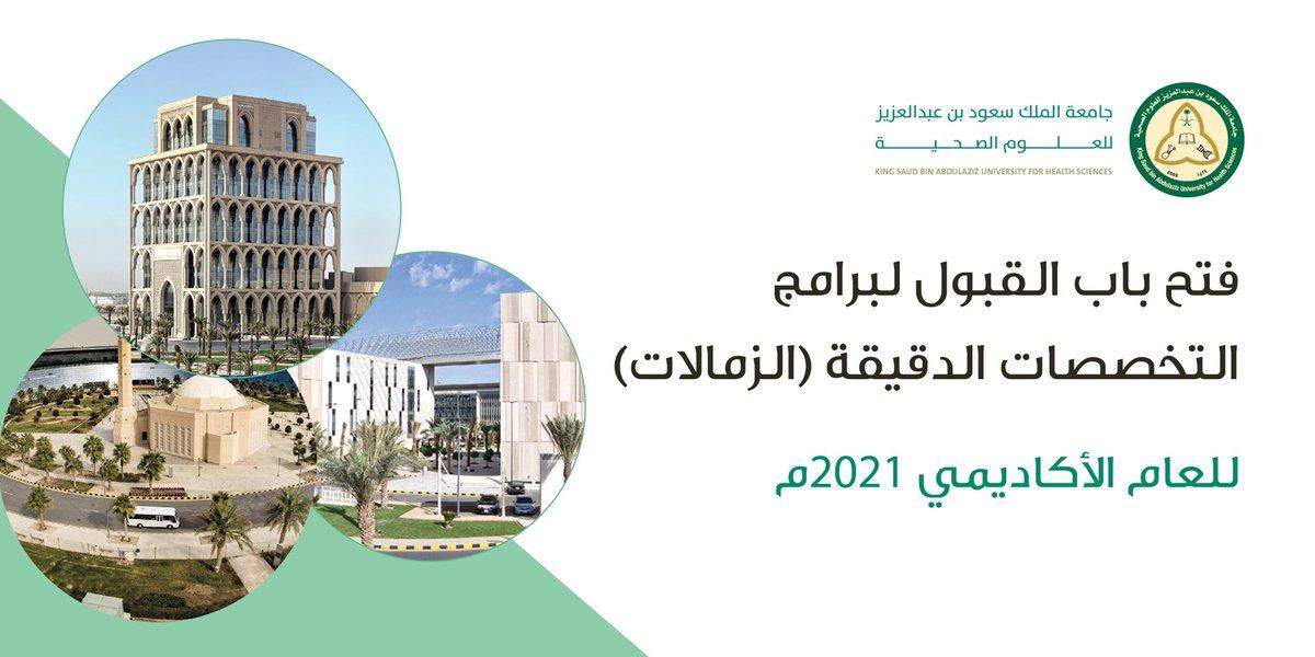 جامعة الملك سعود بن عبدالعزيز للعلوم الصحية على تويتر الجامعة تعلن عن موعد فتح باب القبول لبرامـج التخصصات الدقيقـة الزمالات للعام الأكاديمي 2021م Https T Co Ulil3zecna جامعة لصحة وطن Ksauhs Https T Co X7tkqotmf8