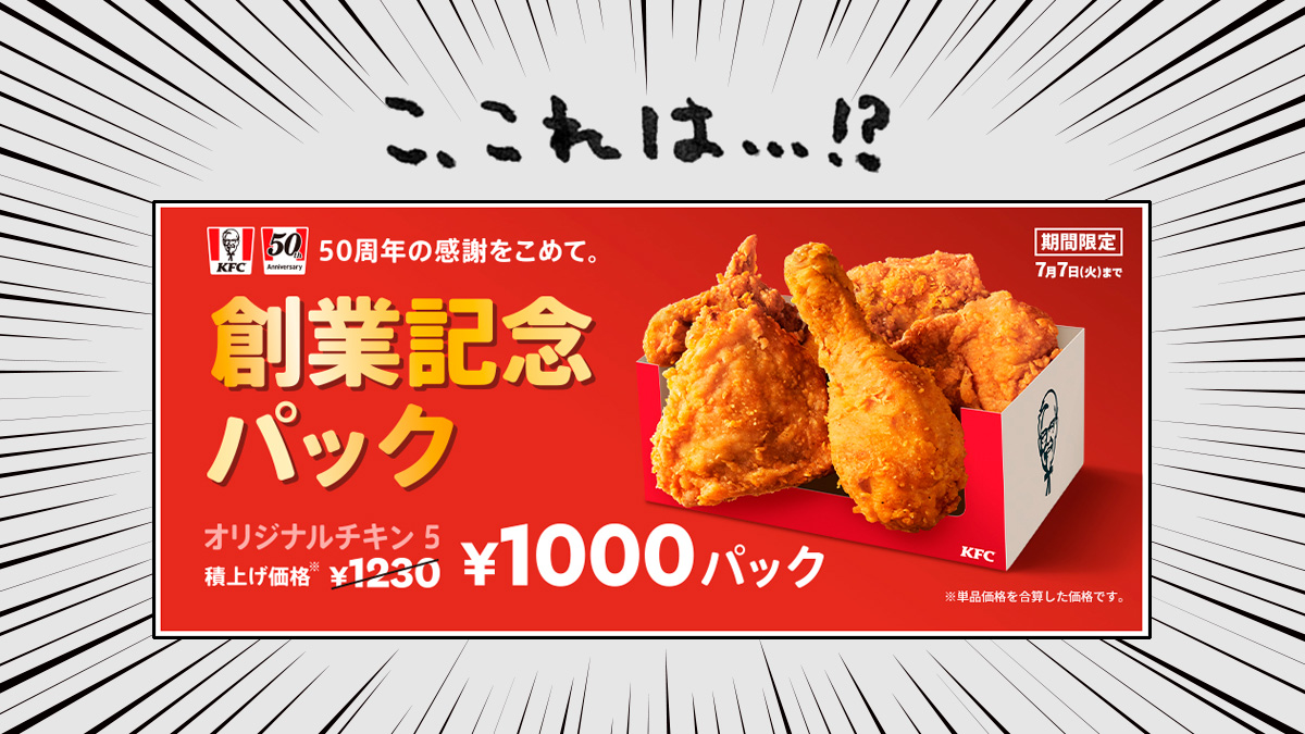 今日もアタック! ケンタッキーくん(@KFC_jp)へ!!!  #ペプシ を買うと #KFC のチキン無料クーポンが当たる #ペプチキ キャンペーン開催中だよね😭😭😭  俺、気づいちゃったんだけど、もしかして返事がないのって・・  ↓明日までこれで忙しい感じ??  #宣伝してあげちゃう俺マジペプシ #KFC50周年 https://t.co/m5o7cKQ9B8