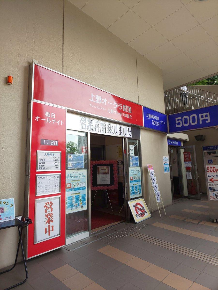 上野オークラ劇場