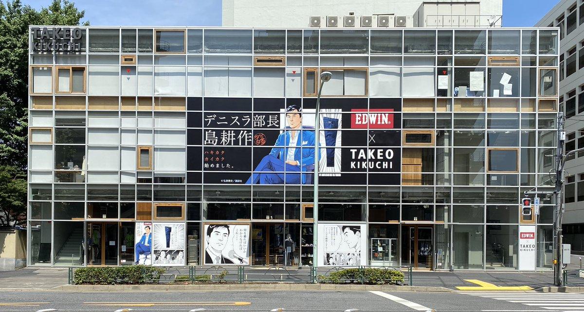 「ハキカタ」と「ハタラキカタ」を改革するデニスラのポップアップショップがタケオキクチ渋谷明治通り本店にて7月19日(日)まで開催中! 全てのビジネスマンに向けた新しいビジネススタイルを、日本を代表するビジネスマンである『島耕作』シリーズ(©︎弘兼憲史/講談社)と共に提案します。 https://t.co/zjskGNWasv