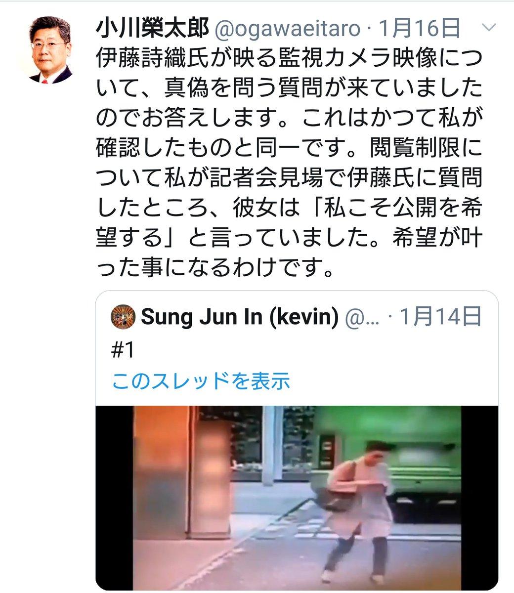 防犯 カメラ 詩織 伊藤