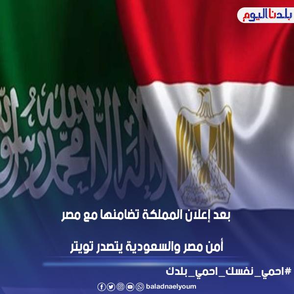 بلدنا اليوم عاجل بعد إعلان المملكة تضامنها مع مصر أمن مصر