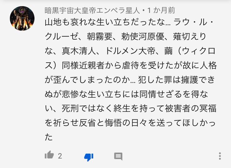 事件 大阪 姉妹 殺害