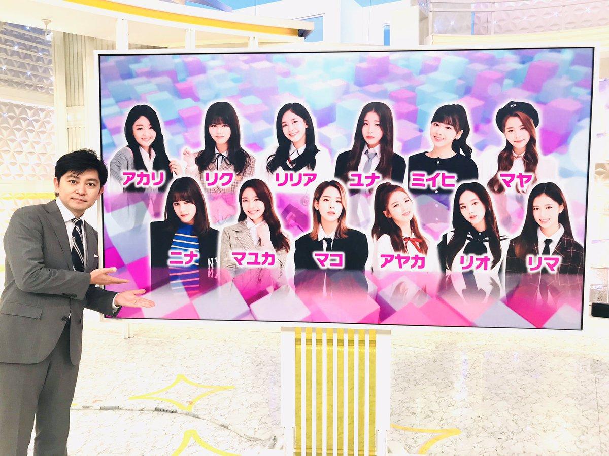 プロ 人 日本 虹 メンバー 虹プロ韓国の反応や評判はどうなのか調べてみた!人気メンバーはミイヒではない?