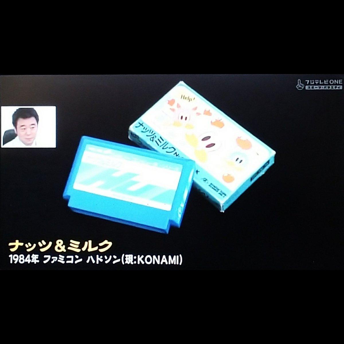 ゲームセンターcx 300分生放送