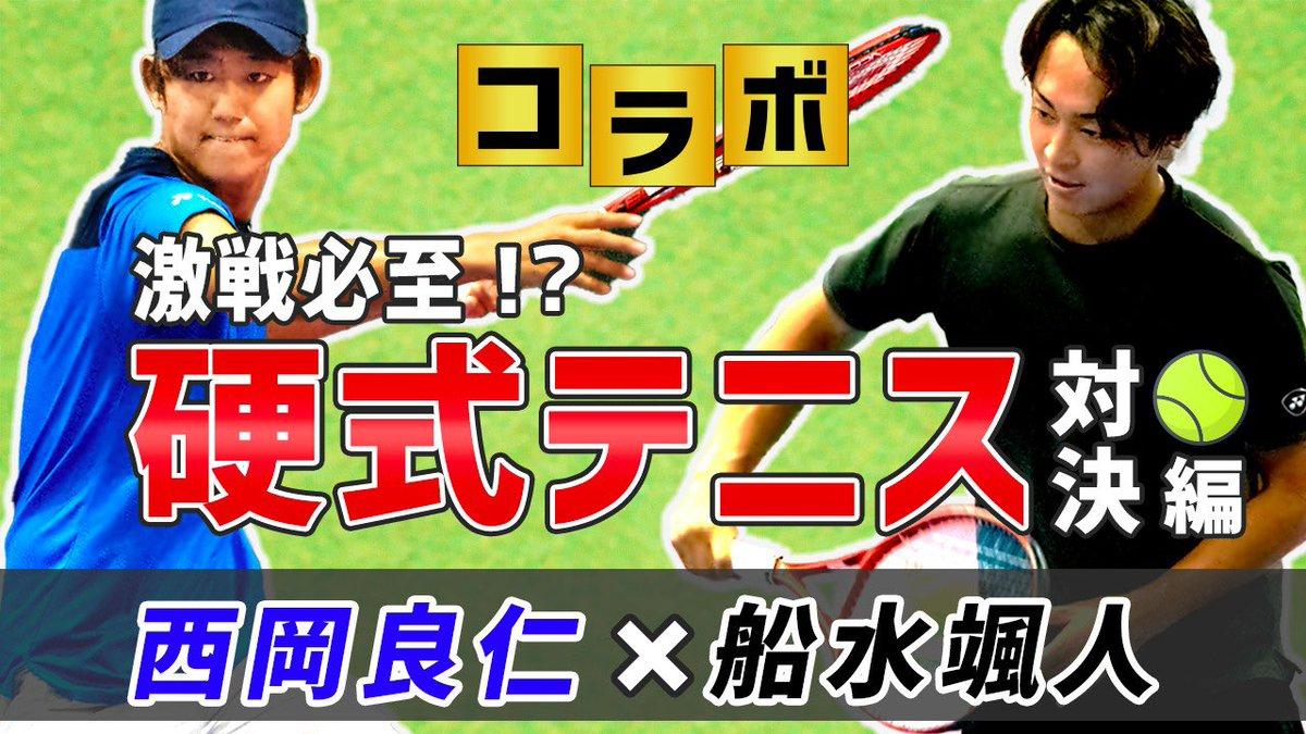 テニス楽しい!!!!!  泣きのもう1ゲームありがとうございました❗️笑  見てね!!! 【ソフトテニス×硬式テニス】#3 プロテニスプレーヤー西岡良仁選手に硬式テニス対決を挑む!!! https://t.co/Cbbcqbys2t @YouTubeより https://t.co/qI1F3xQq4Y