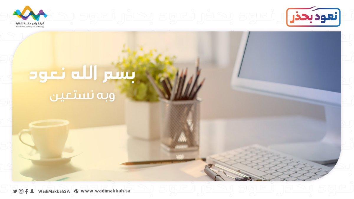 #نعود_بحذر لمقرات العمل لنبدأ فصلاً جديداً من الإنجاز والنجاح.  #وادي_مكة #كلنا_مسؤول https://t.co/ne8j6HciJm